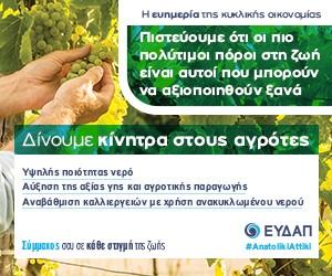 eydap-banner