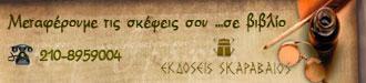 ΣΚΑΡΑΒΑΙΟΣ - ΕΚΔΟΣΕΙΣ