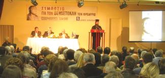 keratea-symposio_1